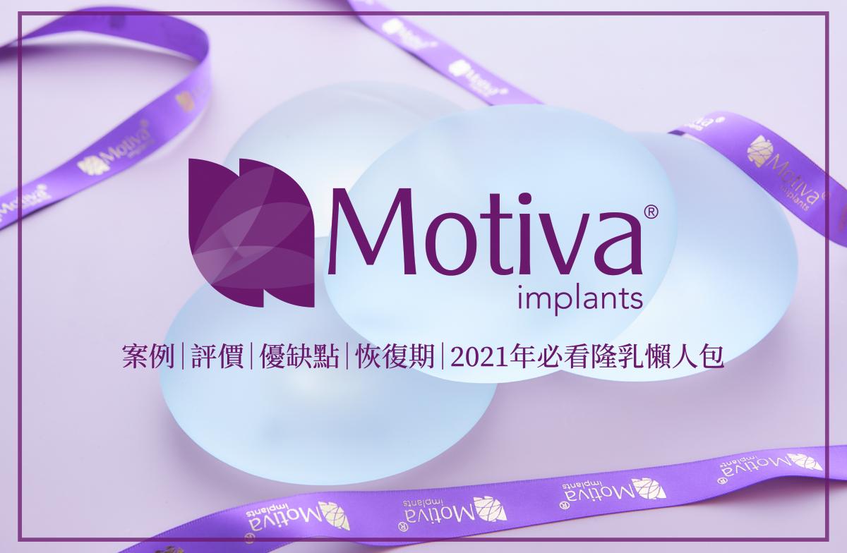 Motiva魔滴®|案例、評價、優缺點、恢復期,2021年必看隆乳懶人包